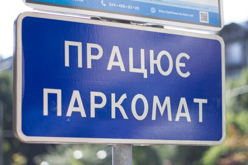 ВКГГА проинформировали первые результаты запрета оплаты запарковку наличкой