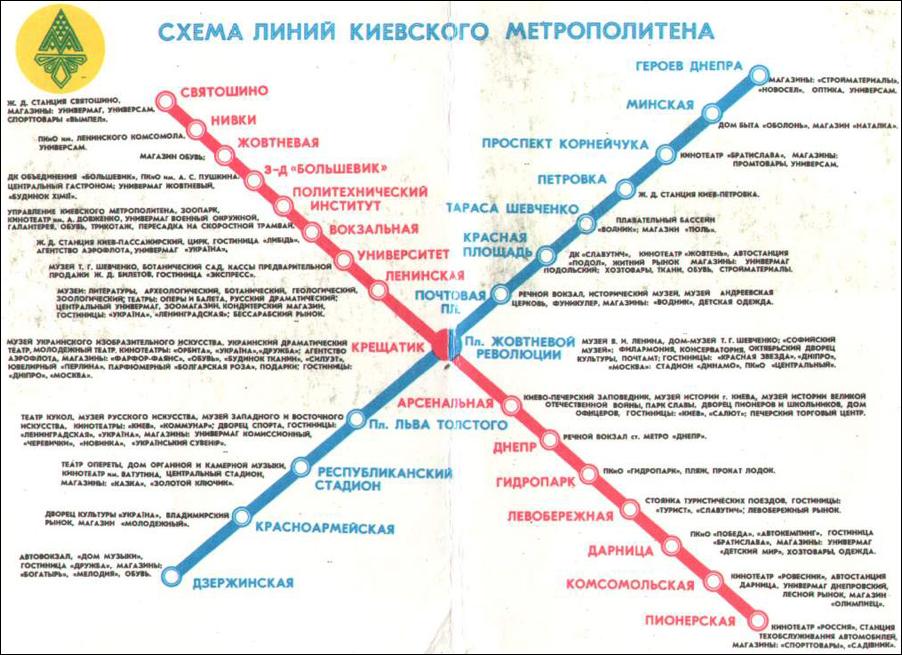 Схема 1989 года с