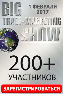Big Trade Marketing